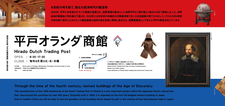 平戸オランダ商館 sign board 川路あずさ azusa kawaji